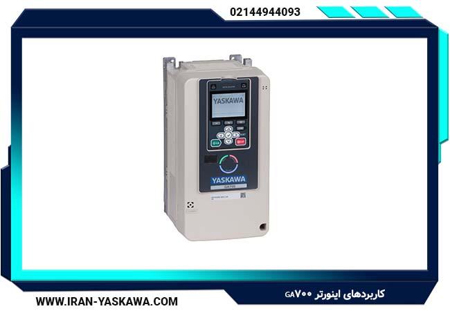کاربردهای اینورتر GA700