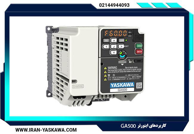 کاربردinverter GA500