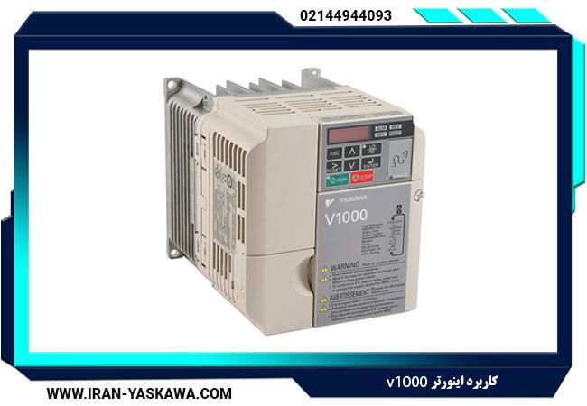 کاربرد اینورتر V1000