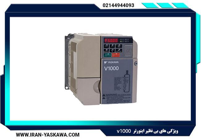 اینورتر v1000