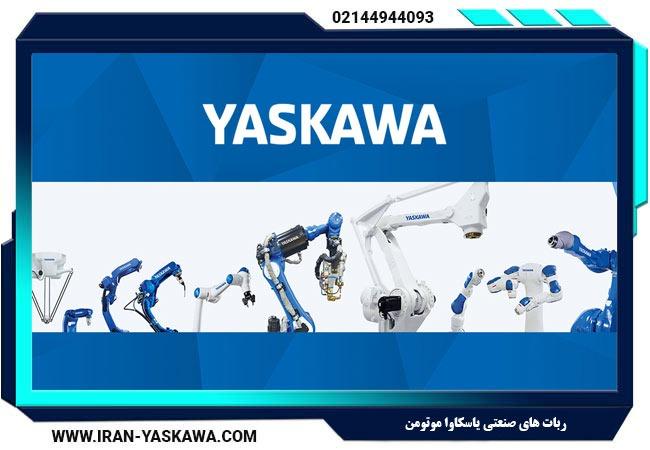 خرید ربات های صنعتی یاسکاوا موتومن